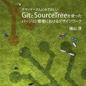 Git_300x300